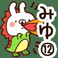 【みゆ】専用12