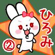 ひろみ専用 リボンの白うさぎちゃん#02
