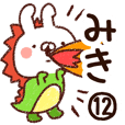 【みき】専用12