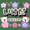 ikeda_oo