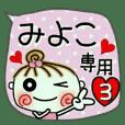 Convenient sticker of [Miyoko]!3