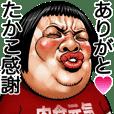 たかこ専用 顔面ダイナマイト!
