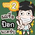my name is Pok cool boy (Ver.2)