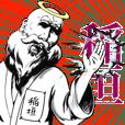 稲垣の神対応!