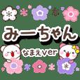 無難な【みーちゃん】専用日常大人スタンプ