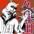 久保田の神対応!