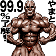 Yamato dedicated Muscle macho sticker
