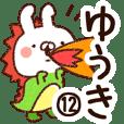 【ゆうき】専用12