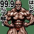 はじめ専用 筋肉マッチョマッスルスタンプ