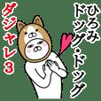 ひろみが使う名前スタンプダジャレ編3