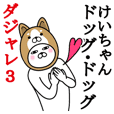 Sticker gift to kei Funnyrabbit pun3