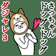 Fun Sticker satchan Funnyrabbit pun3