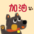 Taiwan's black dog cheer up