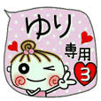 Convenient sticker of [Yuri]!3