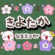 無難な【キヨタカ】専用の日常大人スタンプ