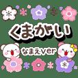 kumagai_oo
