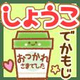 SHOKO MAINICHI NAME STICKER