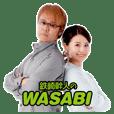 鉄崎幹人のWASABI<第2弾>