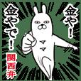 関西弁ママが使う面白スタンプ大阪弁