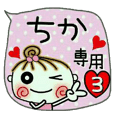 Convenient sticker of [Chika]!3