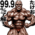 Takeo dedicated Muscle macho sticker