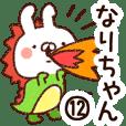 【なりちゃん】専用12