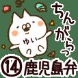 【ゆい】専用14<鹿児島弁>