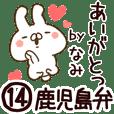 【なみ】専用14<鹿児島弁>