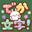 文字大きめ♥挨拶うさぎ 3【基本セット】