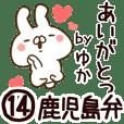 【ゆか】専用14<鹿児島弁>