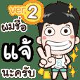 my name is Jae cool boy (Ver.2)