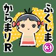 Fukushima KARAMARI R 3