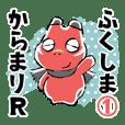 【福島弁】福島からまりR①【方言】