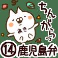 【あき】専用14<鹿児島弁>