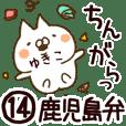 【ゆきこ】専用14<鹿児島弁>