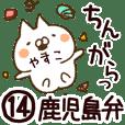 【やすこ】専用14<鹿児島弁>