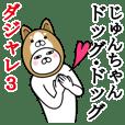 Fun Sticker gift to jun Funnyrabbit pun3