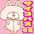 【サイコパス】専用・顔がおっさんネコ