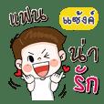 My name is sank (Narak Kuan Kuan 1)