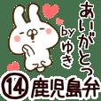 【ゆき】専用14<鹿児島弁>
