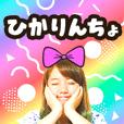 Hikarin-cho stamp