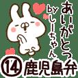【しーちゃん】専用14<鹿児島弁>