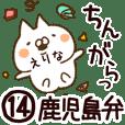 【えりな】専用14<鹿児島弁>