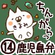 【きよみ】専用14<鹿児島弁>