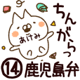 【あけみ】専用14<鹿児島弁>