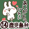【れい】専用14<鹿児島弁>