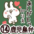 【りえ】専用14<鹿児島弁>