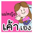 "Mae Ying ""Kaow (ME)"" jao ka"