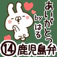【はる】専用14<鹿児島弁>