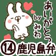 【みわ】専用14<鹿児島弁>